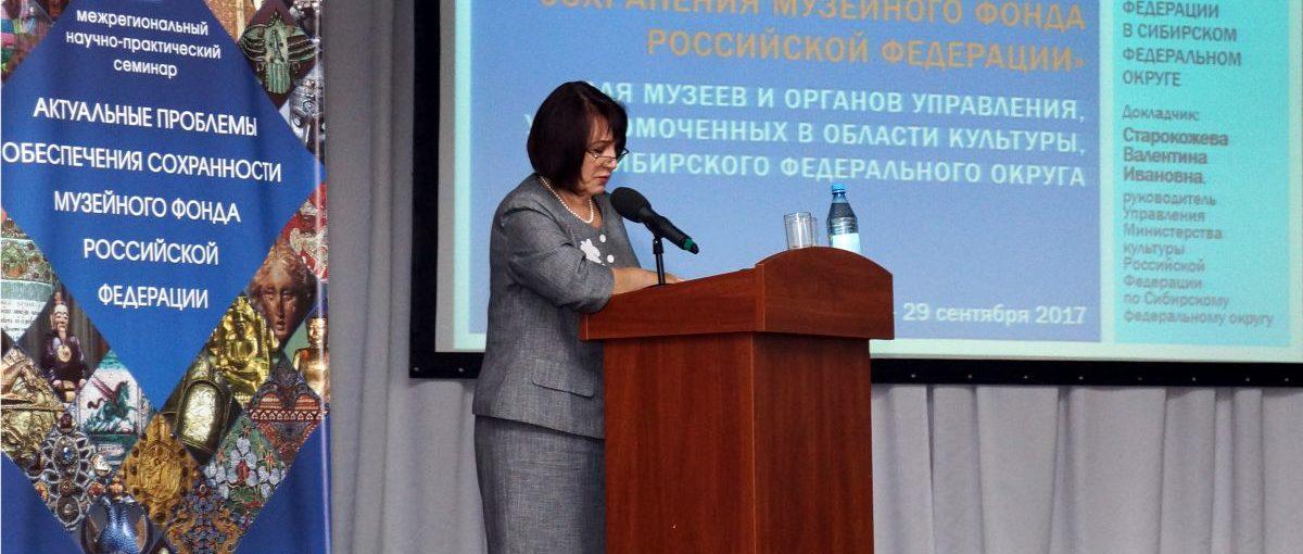 Семинар в Красноярске